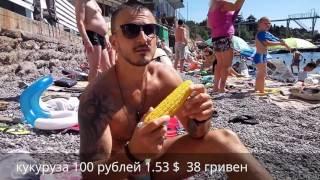Крым 2016  Пляж в Симеизе. цены  на жилье.