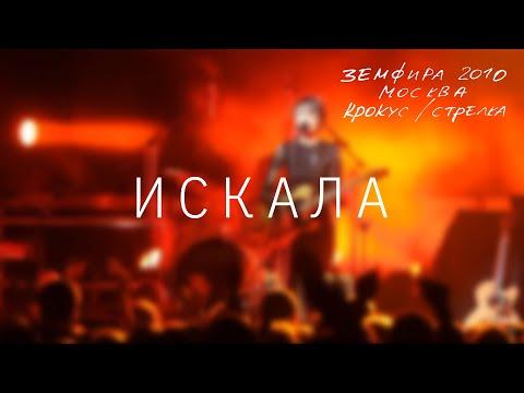 Концерт ЗЕМФИРА в Донецке - 6