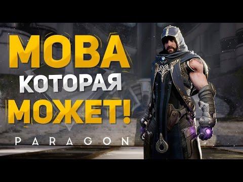 ОБЗОР И ПЕРВЫЙ СМОТР НОВОГО MOBA-ШУТЕРА PARAGON