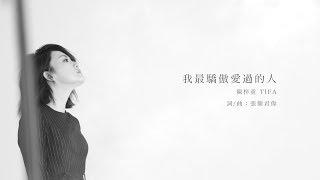態度女聲 陳梓童 TIFA《我最驕傲愛過的人》歌詞版MV