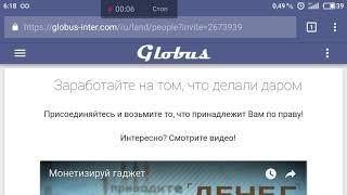 Globus пассивный доход на автомате в доларах