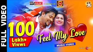 Feel My Love   Odia Video Song   Lubun Tubun   Humane Sagar & Pragyan   Lubun & Manaswini