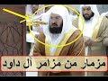 تلاوة للشيخ عبد الرحمن السديس أمسك فيها دمعته مع إبداع فاق الوصف 1439