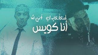 تحميل اغاني Ana Kewayes - Wust El Balad (Official Video) انا كويس - وسط البلد MP3