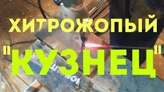 """Хитрожопый """"кузнец"""") и пневмопистолет АнтиковкА"""