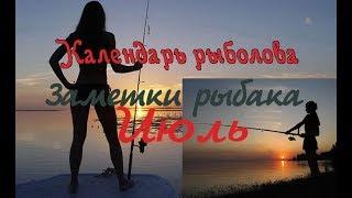 Лунный календарь на июль рыболовов