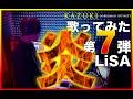 LiSA「炎」by KAZUKI(DOBERMAN INFINITY)#7
