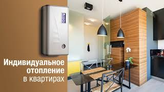 Квартиры с индивидуальным отоплением | Почему популярны квартиры с ИНДИВИДУАЛЬНЫМ ОТОПЛЕНИЕМ?