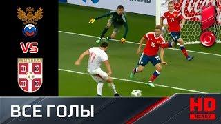 Россия (U-21) - Сербия (U-21) - 1:2. Голы