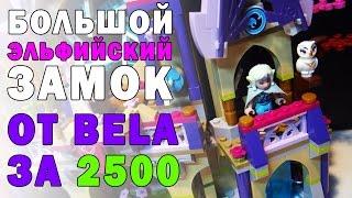Огромный ЛЕГО-замок Эльфов за 2500р (Китайская копия от BELA)