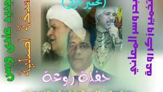 تحميل اغاني الشيخ /محمد الشرنوبي والشيخ /جمعة البنا (سر وبحر المعاني ) MP3