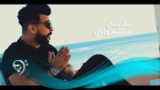 تحميل اغاني Ghaith Naje - Ya Hlem Wardy (Official Music Video)   غيث ناجي - ياحلم وردي - الكليب الرسمي MP3