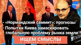 """#Ищем_смыслы с Гаспаряном: """"Нормандский саммит"""": прогнозы; Киев будет отбирать земли у россиян"""