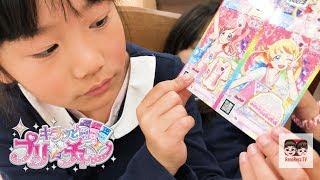 キラッとプリ☆チャン アーケードゲームやってきた!【#885】