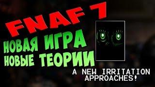 FNAF 7 СКОРО ВЫЙДЕТ СВОЯ НОЧЬ !!! РЕАЛЬНАЯ ДАТА ВЫХОДА