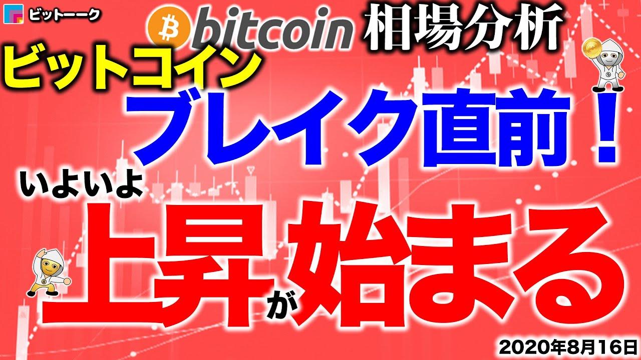 【ビットコイン 仮想通貨】ブレイク直前!上昇が始まるゾ~【2020年8月16日】BTC、ビットコイン、XRP、リップル、仮想通貨、暗号資産、爆上げ、暴落 #ビットコイン #BTC