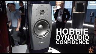 Новые Dynaudio Confidence на выставке Munich High End 2018