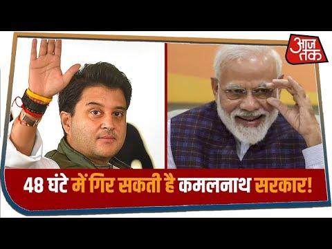 PM Modi से हो गई Scindia की मुलाकात, 48 घंटे में गिर सकती है Kamalnath सरकार!