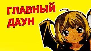 ГЛАВНЫЙ ДАУН ЮТУБА - ФЛУФФИ / Ивангай, Фейс, Марьяна Ро