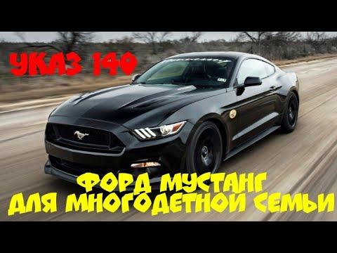 Беларусь. Указ 140. Форд Мустанг для многодетной семьи.