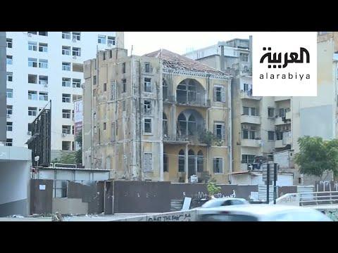 العرب اليوم - شاهد: لقطات لبيوت تراثية دمرها انفجار بيروت