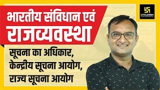सूचना का अधिकार, केन्द्रीय सूचना आयोग, राज्य सूचना आयोग, योजना आयोग, एनडीसी || By Dr. Dinesh Gehlot
