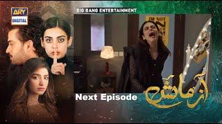 Azmaish Episode 6 Promo    Azmaish Drama Ary Digital Promo 6   Azmaish Episode 6   ARY Digital Drama