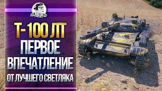 [Гайд] Т-100ЛТ - ПЕРВОЕ ВПЕЧАТЛЕНИЕ ОТ ЛУЧШЕГО СВЕТЛЯКА!