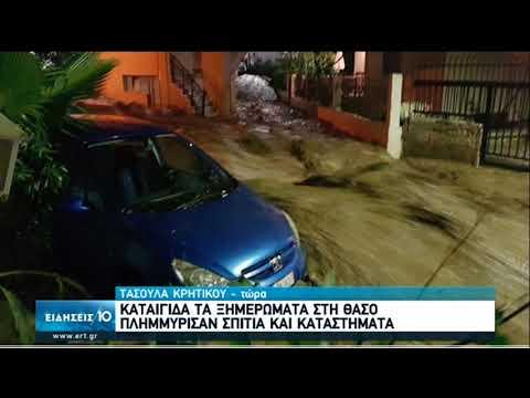 Θάσος | Καταιγίδα τα ξημερώματα – Πλημμύρισαν καταστήματα και σπίτια | 20/08/2020 | ΕΡΤ