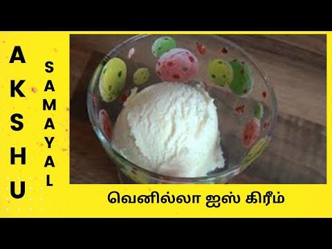 Video வென்னில்லா ஐஸ் கிரீம் - தமிழ் / Homemade Vanilla Ice Cream - Tamil