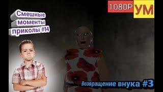 Granny - Смешные моменты приколы #14 - Возвращение внука?! - (1080Р-60FPS)