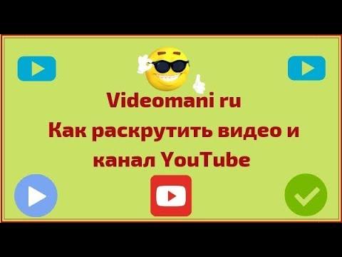Videomani ru как раскрутить видео и канал YouTube