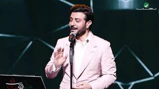 Majid Al Mohandis ... Awaqelek Aaqed | ماجد المهندس ... أوقعلك عقد - فبراير الكويت 2020