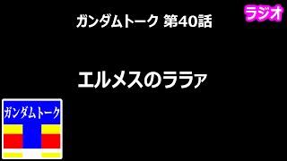 ガンダムトーク第40話エルメスのララァ黄昏のガノタ