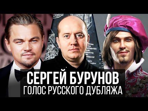 Сергей Бурунов — Голос Русского Дубляжа (#009)