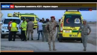 Первое видео с места катастрофы аэробуса А321