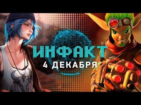 Инфакт от 04.12.2017 [игровые новости] — Jak and Daxter, DayZ, PUBG, Fortnite, Life is Strange…