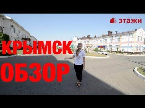 Обзор города Крымск от компании Этажи