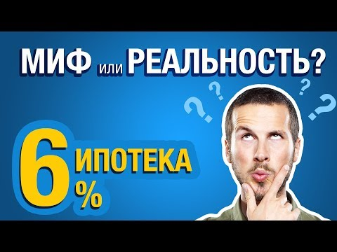 ИПОТЕКА 6% 2019. Правда и мифы | материнский капитал 2019 | Ипотека и материнский капитал Ставрополь