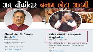 भूपेश बघेल ने ट्विटर हैंडल पर नाम के आगे लगाया 'छोटा आदमी'