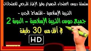 تحميل اغاني تلخيص جميع دروس الإمتحان الجهوي الدورة الثانية | التربية الإسلامية | أقل من 30 دقيقة MP3