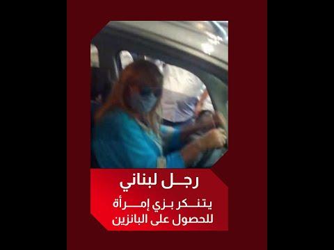 شاهد بالفيديو.. رجل لبناني يتنكر بزي إمرأة للحصول على البانزين