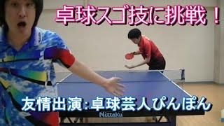 卓球のおもしろい技&スゴ技まとめ②Tabletennisskillsandtechnic