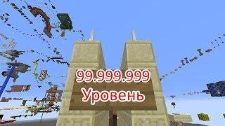 САМЫЙ ДЛИННЫЙ ПАРКУР В МИРЕ 99.999.999+ УРОВНЕЙ! СМОЖЕМ МЫ ЕГО ПРОЙТИ? Minecraft Parkour