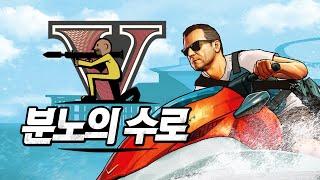 GTA5 왁튜브 독점 작업 - 분노의 수로 : [우왁굳]