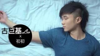 ♬ 古巨基 Leo Ku - 初初 (Audio)