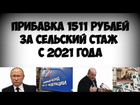 Прибавка к пенсии за сельский стаж с 2021 года