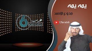اغاني حصرية يمه يمه _ جدوع الاحمد تحميل MP3