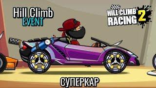 ГОНКА НА ВРЕМЯ СОРЕВНОВАНИЕ в игре Hill Climb Racing 2 машинки #длядетей TIME RACE COMPETITION #HCR2