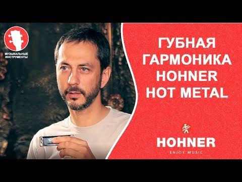 Губная гармоника диатоническая Hohner Hot Metal C M58501X